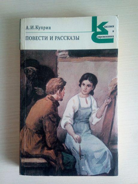 """Книга """"Повести и рассказы"""" Куприн А.И."""