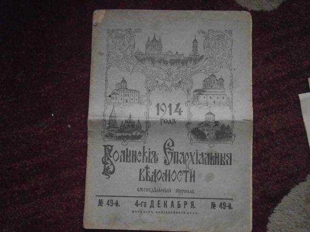 Волинские єпархиальныє церковныє ведомости 1867 г.