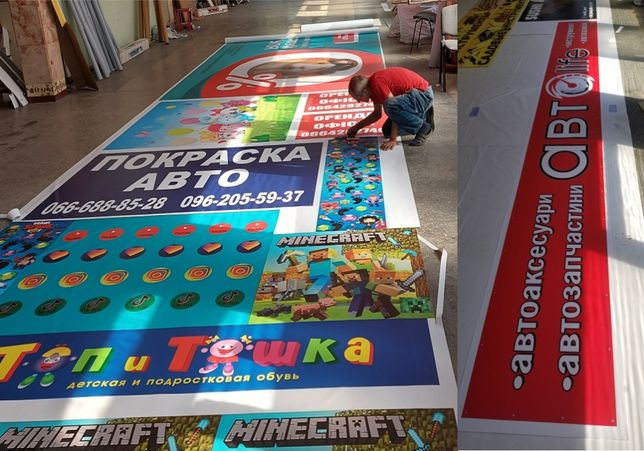 Печать Баннеров, Фото-зон, Плакаты, Плёнка, Холст. Банер.Оракал от 120