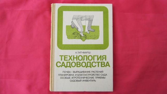 Технология садоводства книга садово-огородный участок А.Титчмарш