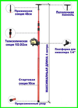 Распорная Штанга 4 метра для лазерного уровня нивелира с чехлом Качест