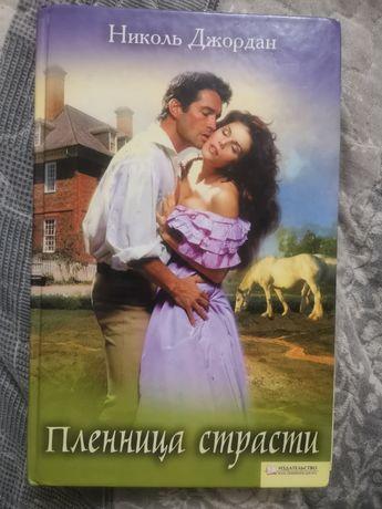 """Продам  книгу Николь Джордан """"Пленница страсти"""""""