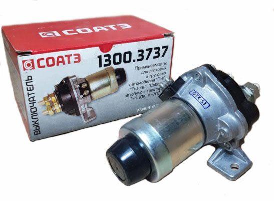 Выключатель массы 12V (1300-3737)