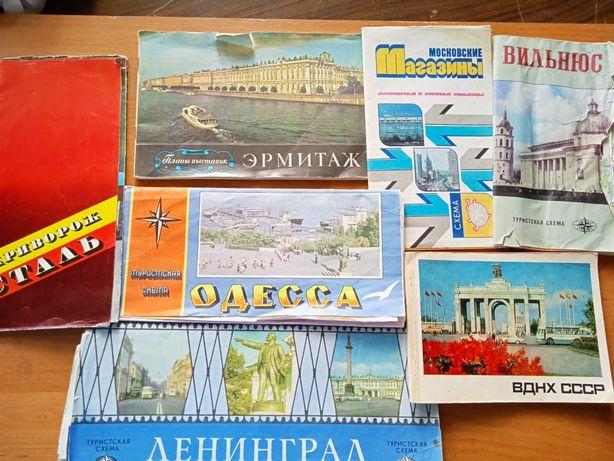 Туристические схемы, города СССР