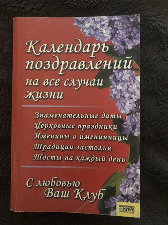 Книги привітання