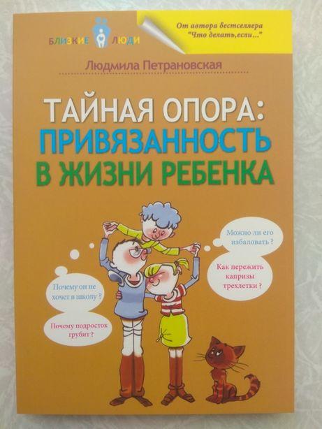 Книга Тайная опора: привязанность в жизни ребенка - Петрановская