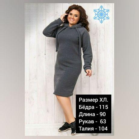 Платье тёплое зимнее с начёсом. Спортивное платье. Новое.