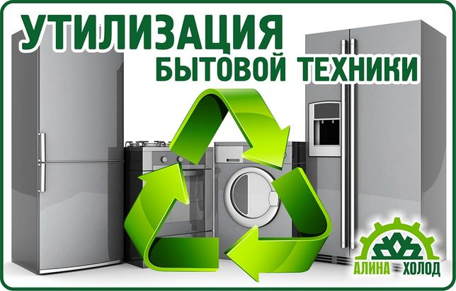 Вывоз, утилизация старых стиральных машин, холодильников и прочего