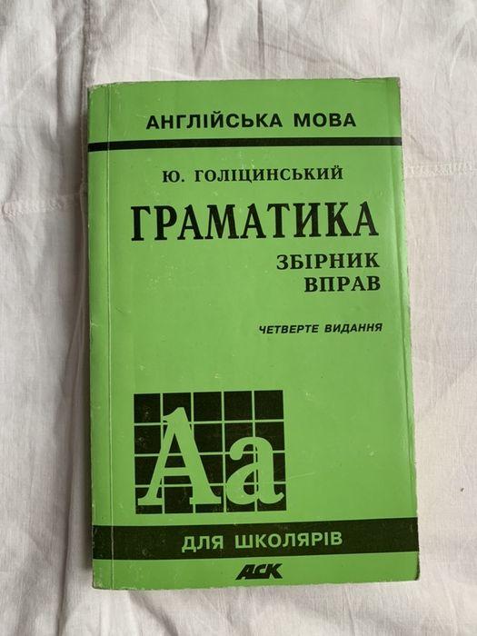 Английский граматика Голицинский Юрий Киев - изображение 1