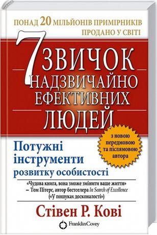 Продам книгу С.Кови на укр. языке 100грн