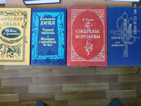 Книги Дюма 4 книги