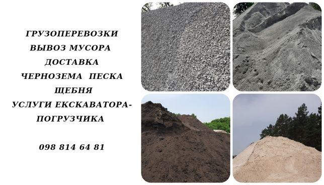 Чернозем-чорнозем  песок щебень отсев