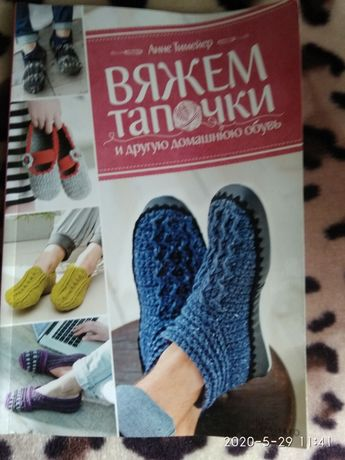 Вязание тапочек, носков