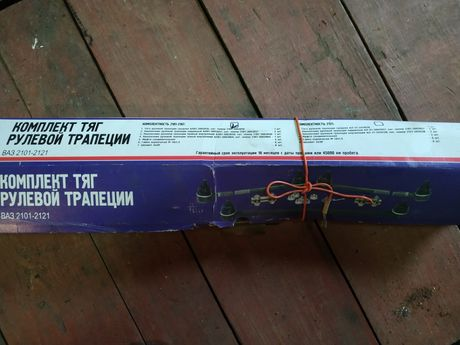 Комплект тяг рулевой трапеции ВАЗ 2101-2121
