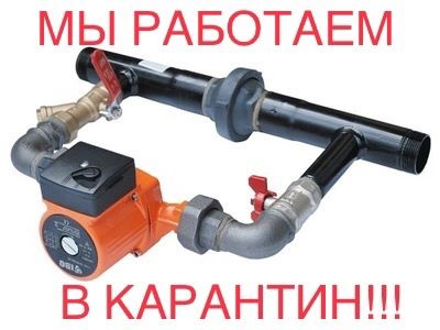 Байпас. Байпас+насос для отопления. Ремонт насосов для отопления!!!