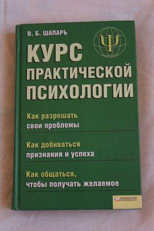 """Книга """"Курс практической психологии"""""""