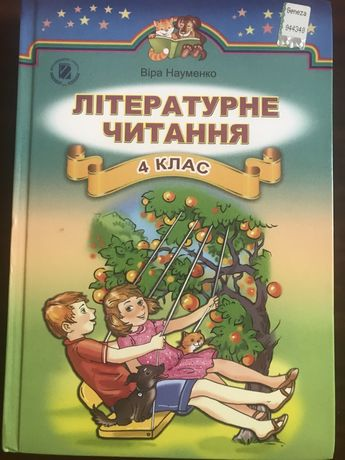 Учебник 4 класс. Лiтературне читання.