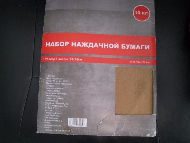 Набор абразивной бумаги дляремонтных и хозяйственных работ (наждачная)