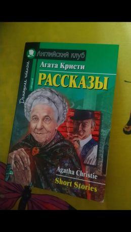Рассказы Агата Кристи. На английском языке