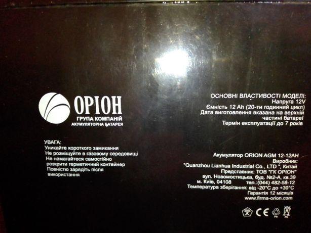 Акуммуляторная батарея Орион 12V