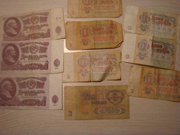Банкноты СССР:1,3,25 рублей.