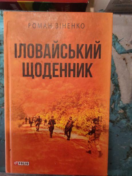 Книга Книги Малахов курган Иловайский дневник Шантарам Союзники