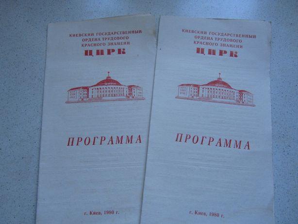 Программа в цирк г. Киева.1980 год 70 грн. за две.