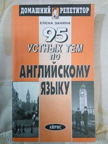 Учебник 95 устных тем по английскому языку