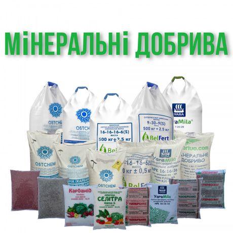 Селитра, Нитроаммофоска, Карбамид, Аммофос, минеральные удобрения