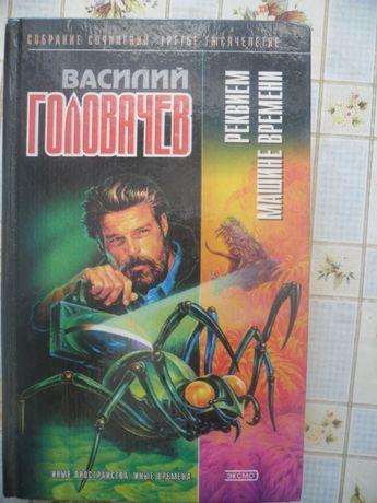 Василий Головачев Реквием машине времени