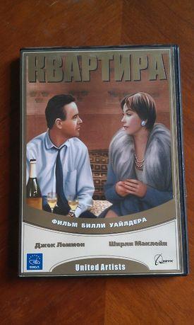 DVD Джек Леммон фильм Квартира