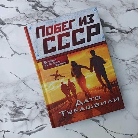 """Книга Дато Турашвили """"Побег из СССР"""""""