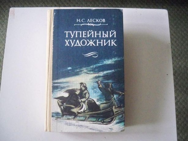 """Лесков Н.С. """"Тупейный художник""""."""