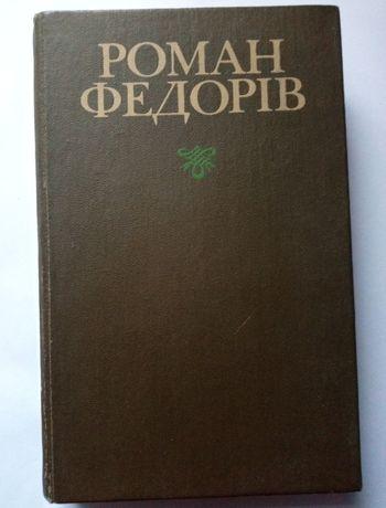 Роман Отчий светильник . Том 2