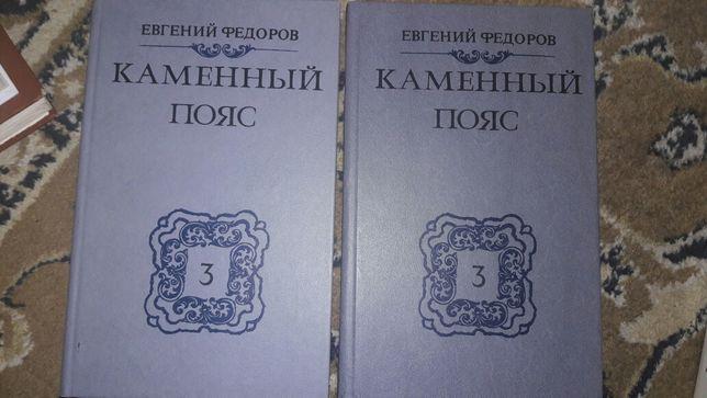 Книги Каменный пояс 2 тома. Федоров