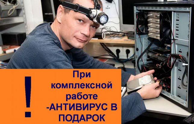 Компьютерный мастер. Ремонт ноутбуков, компьютеров, моноблоков, Sв