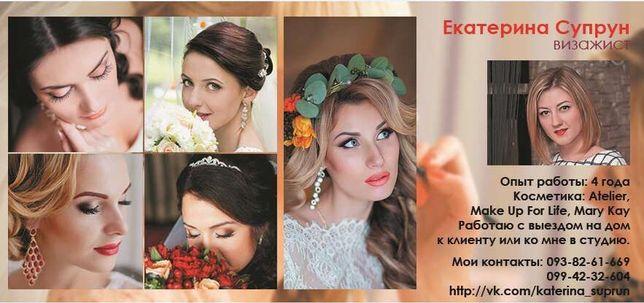Профессиональный макияж,визаж,коррекция бровей