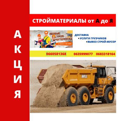 Газобетон Песок Кирпич Пенопласт Цемент МП75 ГИпсокартон Шифер Профиль