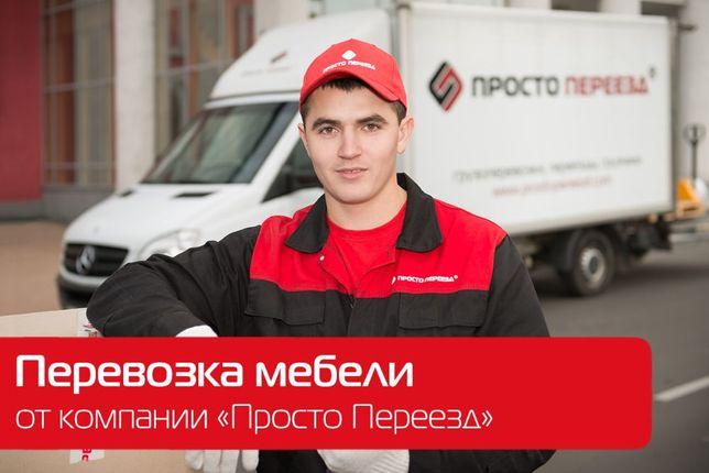 Перевозка мебели по Одессе