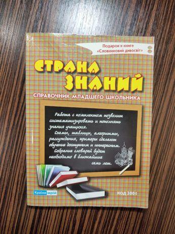 Страна знаний (справочник младшего школьника)