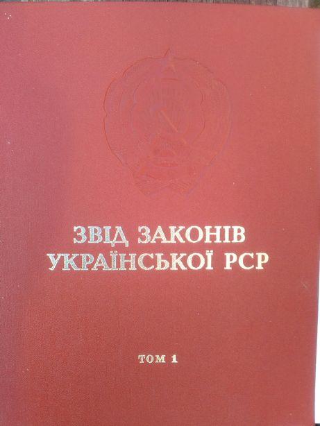 Звід законів Української рср в 7томах