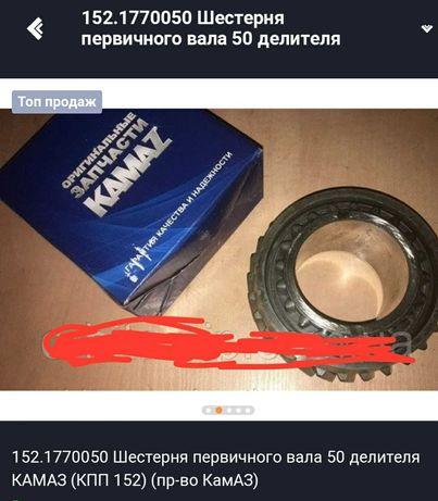 Шестерня 50 КПП Камаз