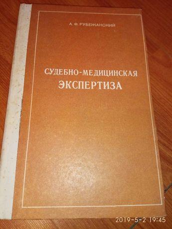 Книга Судебно-медицинская экспертиза. Рубежанский.