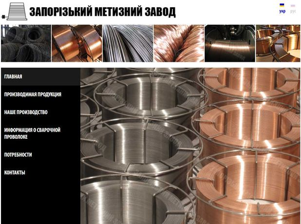 Проволока сварочная СВ08Г2С 4SI1 ER70S-6 Завод Производитель