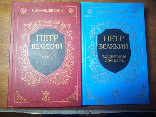 Петр Великий две книги