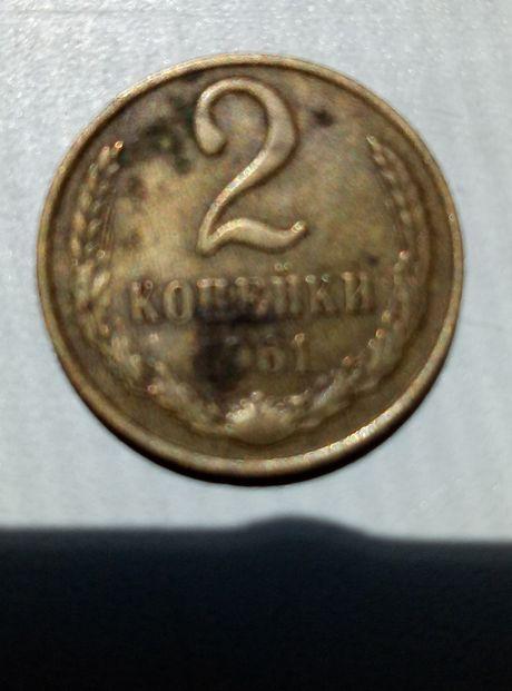 Монета 2копейки СССР 1961г