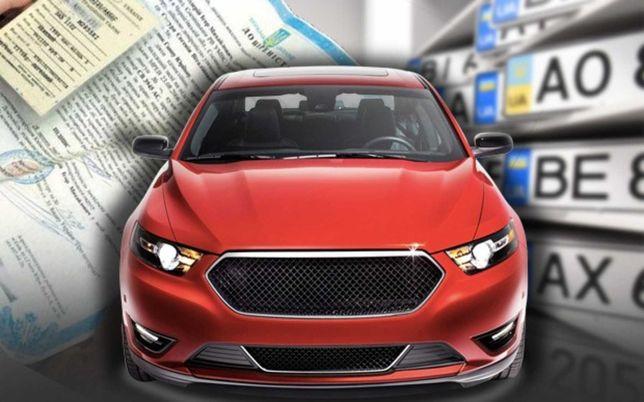 Переоформлення авто, договір купівлі-продажу (довідка-рахунок),податок
