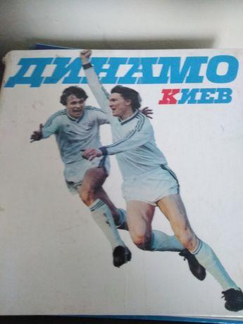 Продам книгу о Динамо Киев