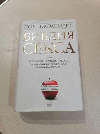 Библия секса Пол Джоанидис 2008 г.