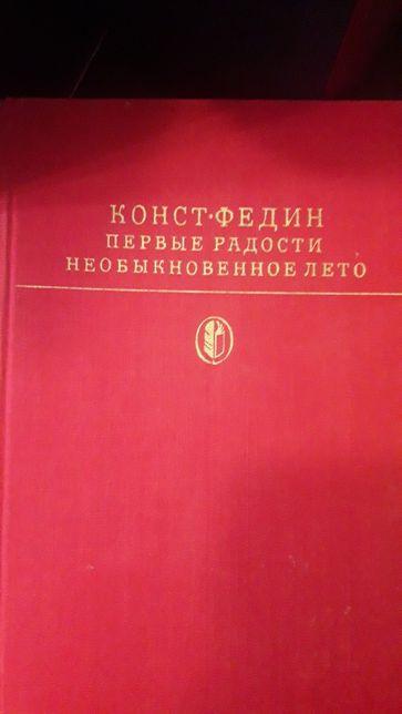 Книга К.Федин первые радости, необыкновенное лето